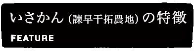 いさかん(諫早干拓農地)の特徴 FEATURE